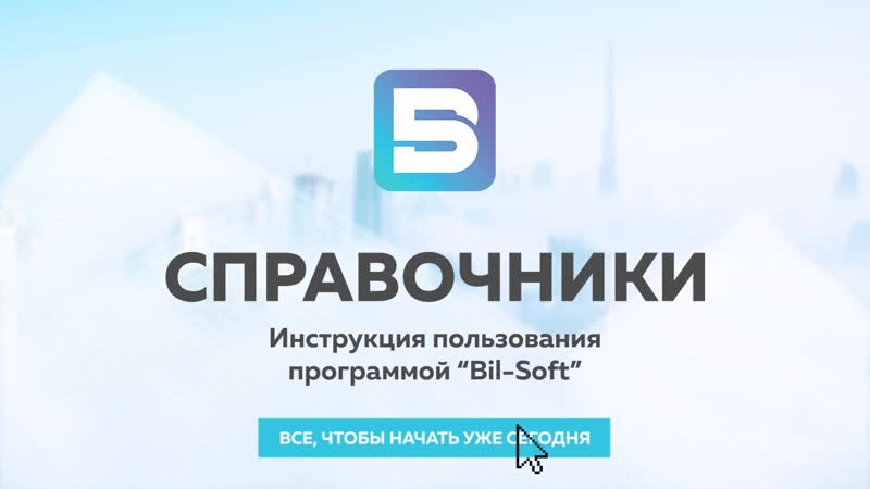 Как работать в программе Bil Soft Модуль Справочники