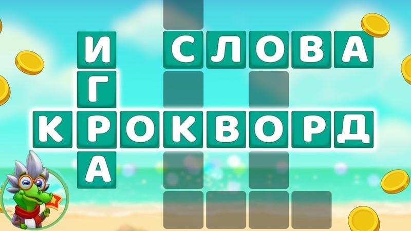 Ответы на игру Крокворд 136, 137, 138, 139, 140 уровень в Одноклассниках, в ВКонтакте, на Андроид.