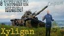 Wot, world of tanks, мир танков, танки, танк, игра, ворлд оф танкс, tanks, вот, гайд, vod, обзор