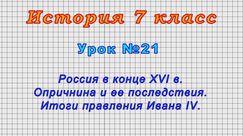История 7 класс Урок№21 Россия в конце XVI в Опричнина и ее последствия Итоги правления Ивана IV