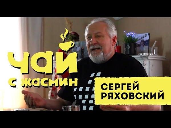 Сергей Ряховский о жизни в СССР библиях под землей Чай с Жасмин