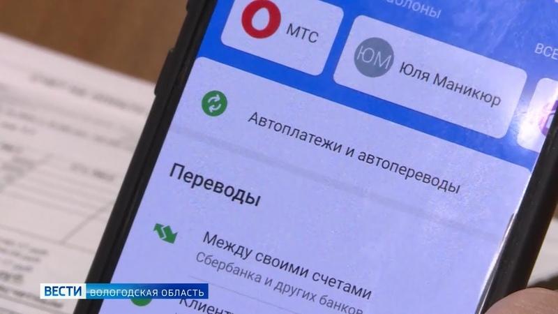 Вологжане могут оплатить услуги ЖКХ при помощи мобильного телефона