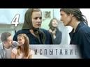 Испытание. 4 серия (2019) Мелодрама @ Русские сериалы