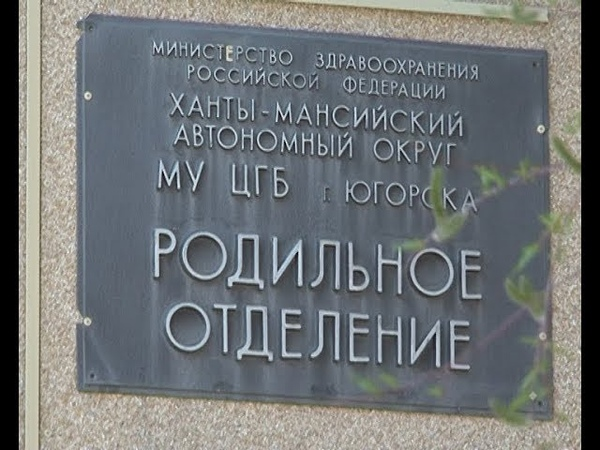 Одно из отделений Югорской городской больницы закрыто на карантин