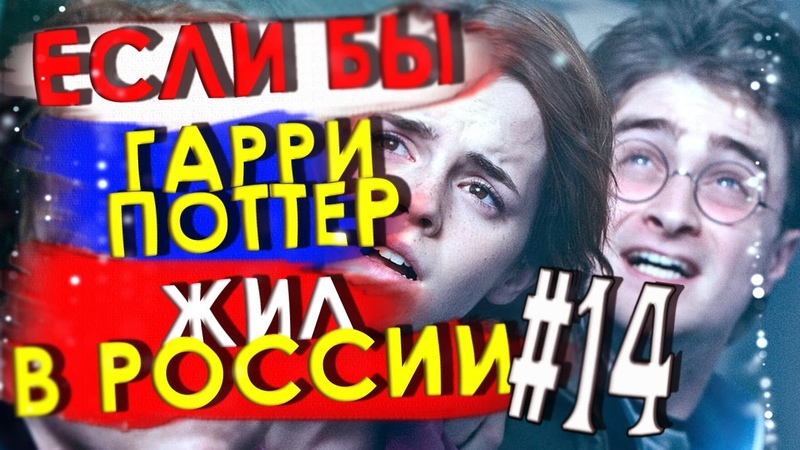 Если бы Гарри Поттер жил в России 14 [Переозвучка, смешная озвучка, пародия]