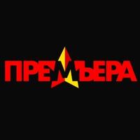 """Логотип Концертная компания """"ПРЕМЬЕРА"""""""