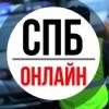 Новости Санкт-Петербург |Онлайн|Афиша|События