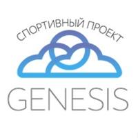 Логотип Спортивный проект Генезис
