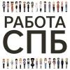 Работа в Санкт-Петербурге | СПб