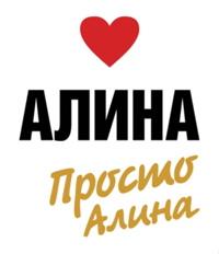 Музаева Алина