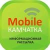 Mobile Камчатка