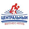 Фитнес - клуб