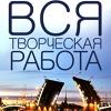 Вся творческая работа | Event hunter | Петербург