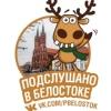 Подслушано в Белостоке | Białystok