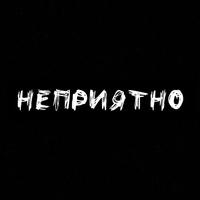 Логотип НЕПРИЯТНО