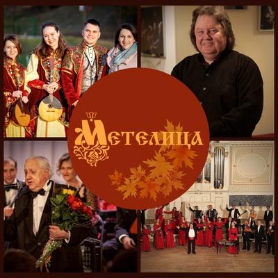 Государственный-Оркестр-Русских- Метелица