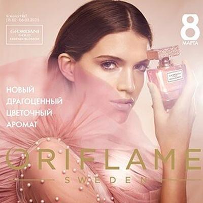 Albina-Oriflame Cosmeticx