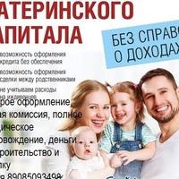 Юридические-Услуги Материнский-Капитал
