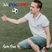 Марат Каримов