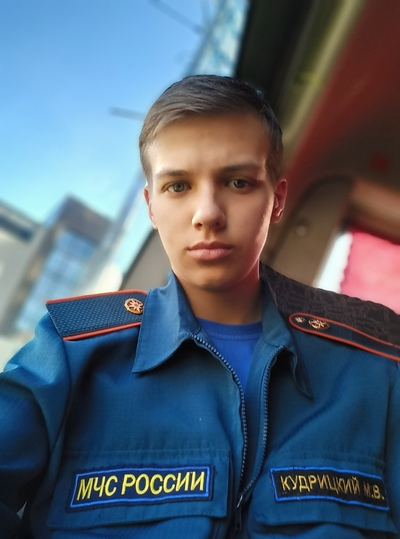 Макс Кудрицкий