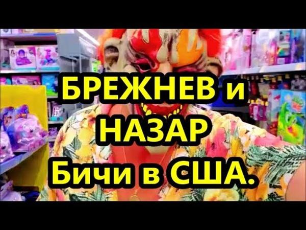Алекс Брежнев Назар Илишев АМЕРИКА наизнанку и Вдумчиво обо всём Бомжи в США