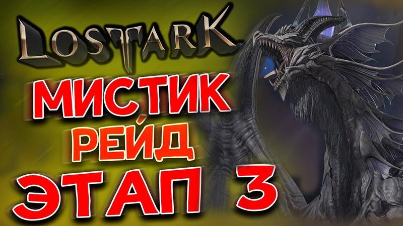 Lost Ark Рейды Бездны МИСТИК ТРЕТИЙ ЭТАП