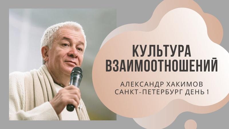 Культура взаимоотношений Александр Хакимов. Санкт-Петербург. День 1