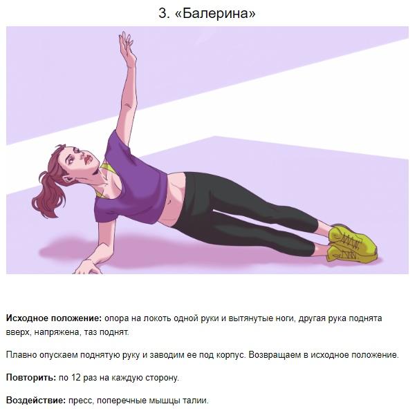 5 «ленивых» упражнений, которые позволят быстро похудеть в талии и почувствовать пресс