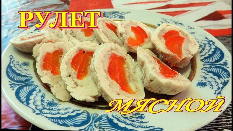 Рулет мясной. Индейка, бекон, сладкий перец Видео рецепты от Борисовны