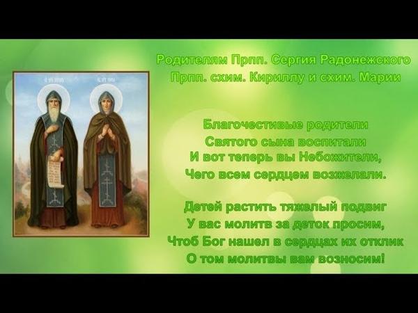 Родителям Прпп Сергия Радонежского Прпп схим Кириллу и схим Марии