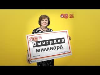 Жительница Подмосковья выиграла миллиард в лотерею