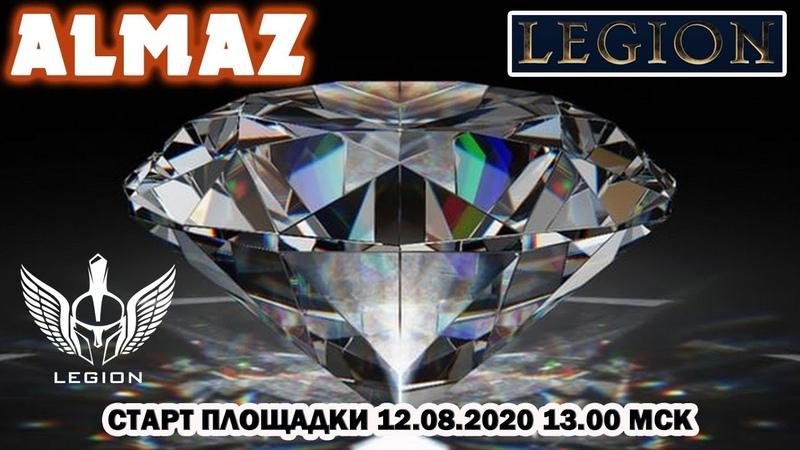 LEGION Легион Отзыв о Проекте и старт новой Платформы ALMAZ