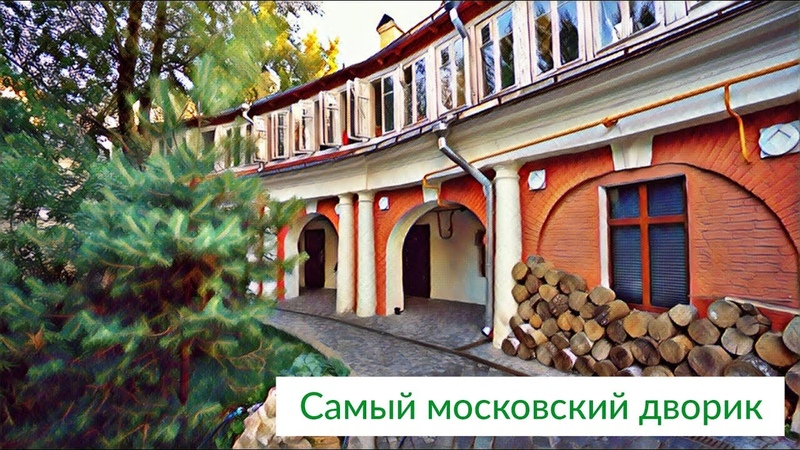 Самый московский дворик