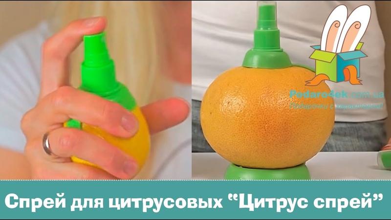 Спрей для цитрусовых Цитрус спрей в подарок. Подарок с характером
