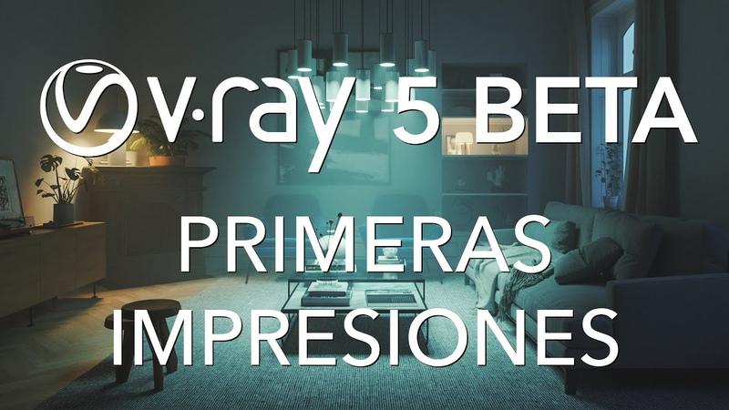 Vray 5 BETA Primeras Impresiones