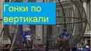 Гонки по вертикали на мотоциклах по Москве