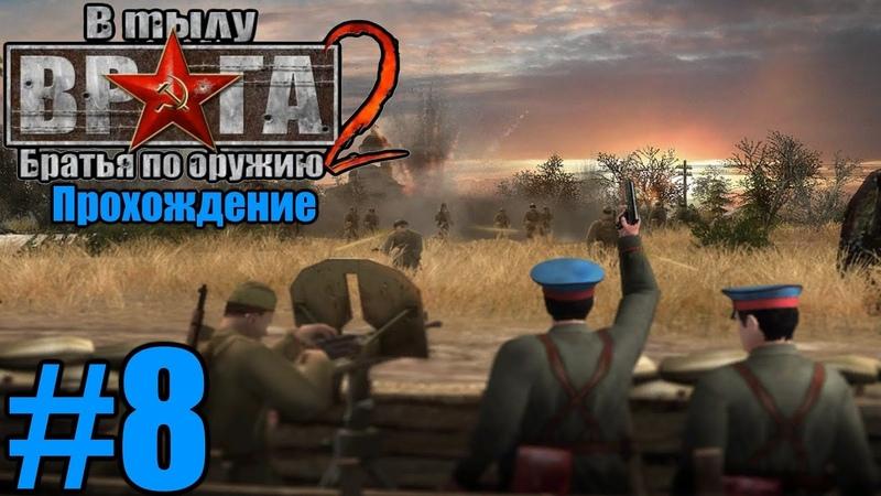 Прохождение В тылу врага 2 Братья по оружию Миссия №5 ШТРАФНАЯ РОТА 2 2