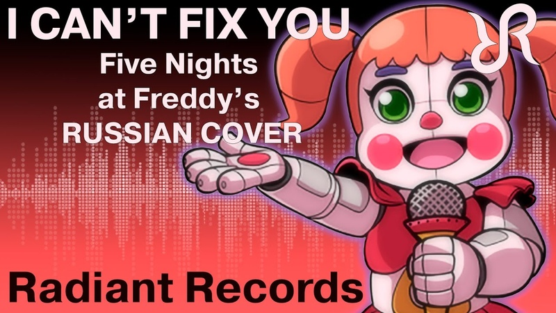 Five Nights at Freddy's Sister Location I Can't Fix You RUS song cover