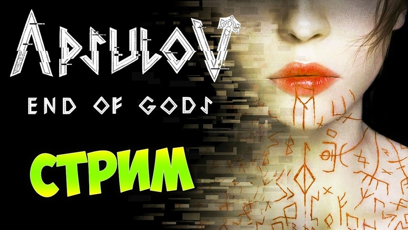 ПОБЕДА НА ЛОКИ ВСЕ КОНЦОВКИ ФИНАЛ Apsulov End of Gods стрим 2