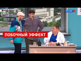 Побочные эффекты  Дом культуры и смеха  Россия 1