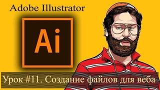 Урок #11. Создание фаилов для веба в Adobe Illustrator. Полный курс обучения с нуля