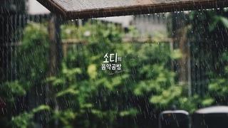 [Piano ASMR] 3시간 연속듣기 | 빗소리와 함께 듣는 피아노 | 시청각 ASMR | Piano Music & Rain Sounds