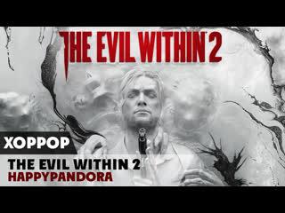 The Evil Within 2. Что за ад тут творится