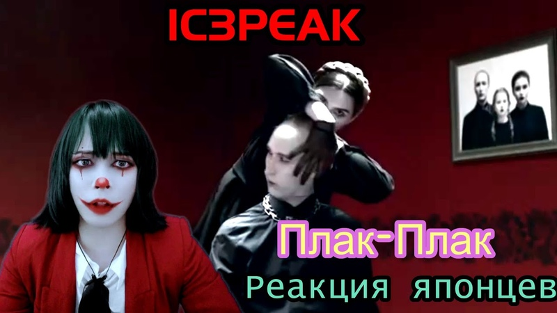IC3PEAK reaction Japanese Плак Плак Реакция японца