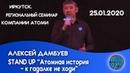 АТОМНЫЙ STAND UP КАК ГАДАЛКА НАПРОРОЧИЛА БИЗНЕС История Алексея Дамбуева Семинар в Иркутске