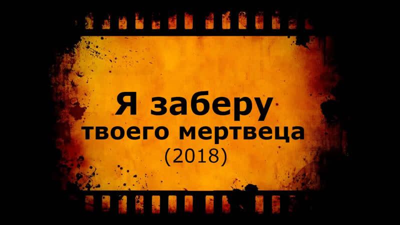 Кино АLive 1738 I'l MaximuM