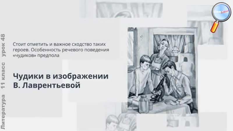 Литература 11 класс Урок№48 Чудики Шукшина по рассказам Срезал Обида Чудик