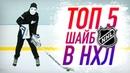 ТОП 5 ЗАБИТЫХ ШАЙБ в НХЛ. Январь.