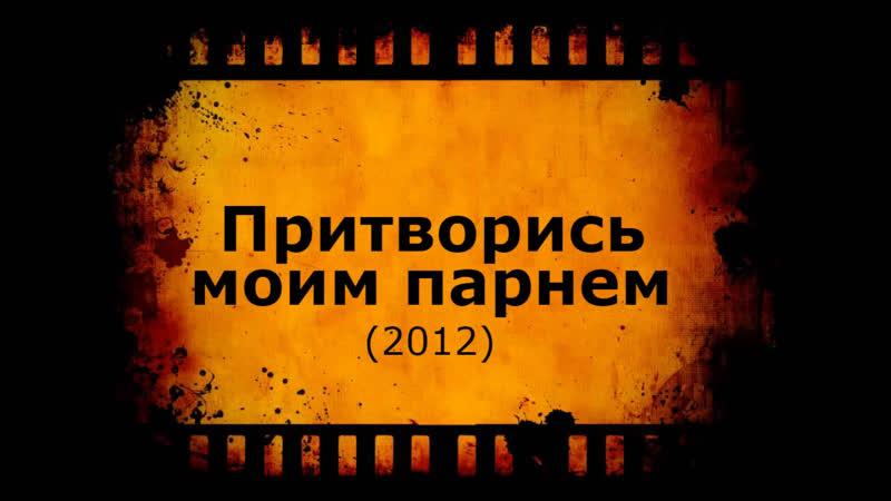 Кино АLive 2458. P r i t v o r i s.m o i m.p a r n e m=12 MaximuM
