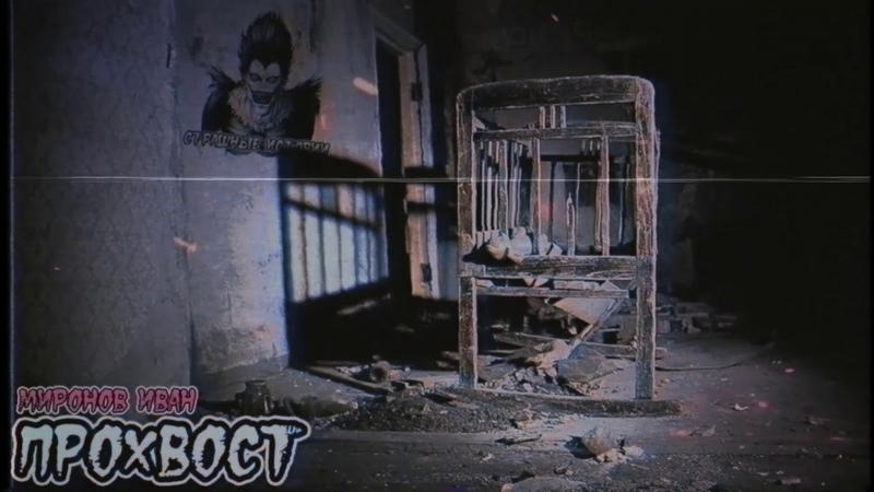 Страшные истории Прохвост Миронов Иван